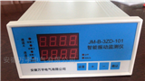 WY-JM-B-32D   JM-B-3ZD安徽万宇智能振动监控仪