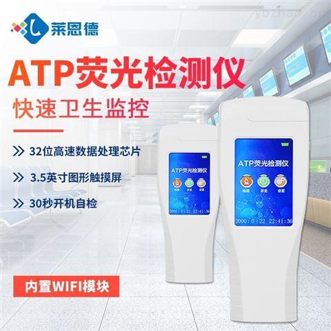 ATP荧光生物检测仪