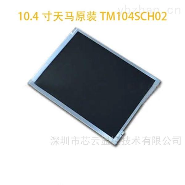 10.4寸天马原装TM104SCH02