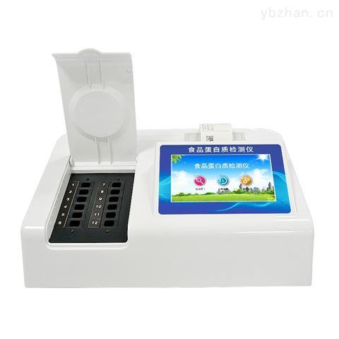 奶粉蛋白质快速检测仪检测方法