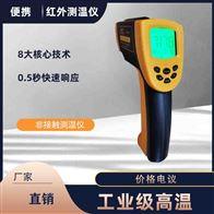 便携手持式红外测温仪