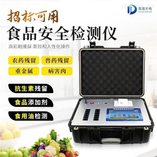 食品安全多功能仪
