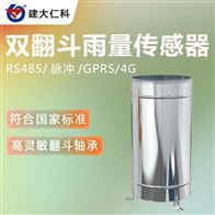 RS-YL-N01-6S建大仁科 雨量传感器厂家供应 雨量计