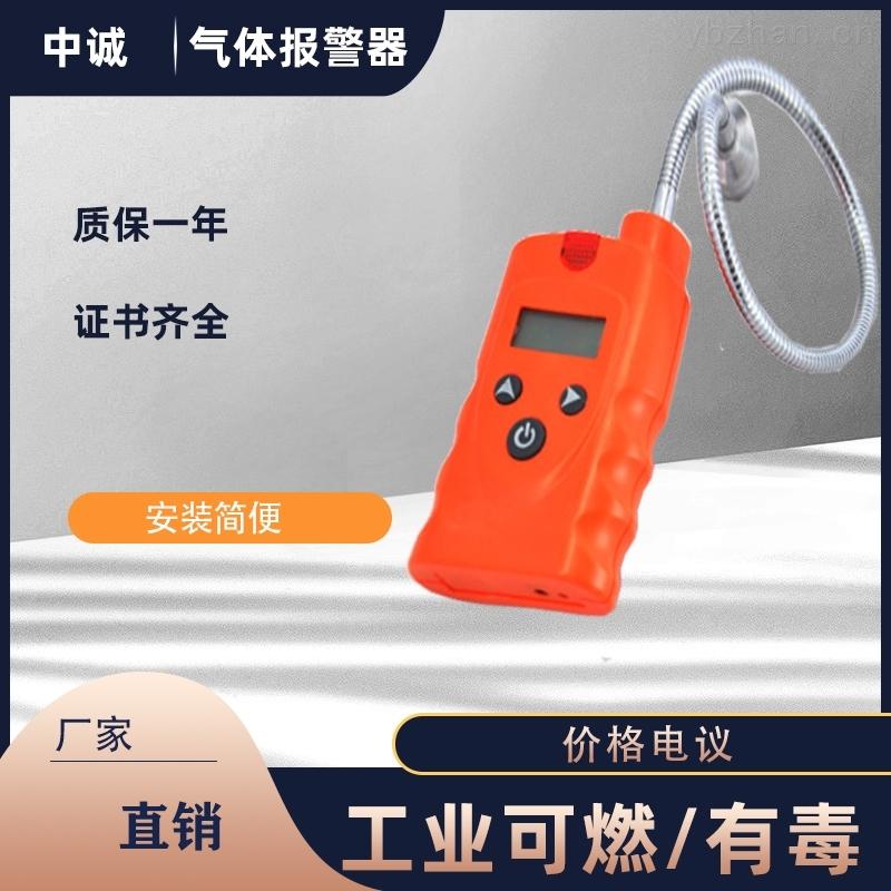 RBBJ-T便携式液氨气体泄漏报警器