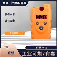 二甲苯氣體濃度泄漏報警器