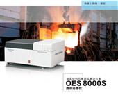 OES8000S直读光谱仪
