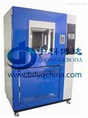 BD/SC-800汽车灯具防尘试验设备,BD/SC-800沙尘试验机