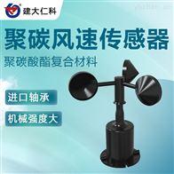 RS-FXJT-N01建大仁科 风速传感器装置 风速测量仪