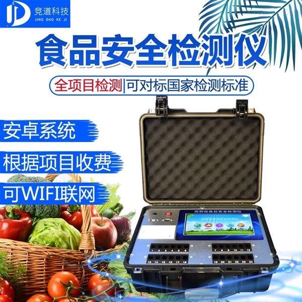 台式食品安全综合分析仪