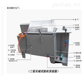 浙江宁波二氧化硫试验箱厂家