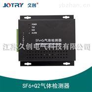 JC-DL/1-03HSF6气体检测器(激光红外)