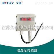 JC-WS-ZN02温湿度传感器