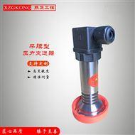 平膜型传感器压力变送器
