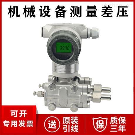 测量机械设备压差 智能差压变送器厂家价格