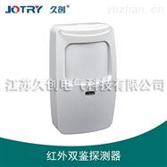JC-HW-ZN01红外双鉴 探测器