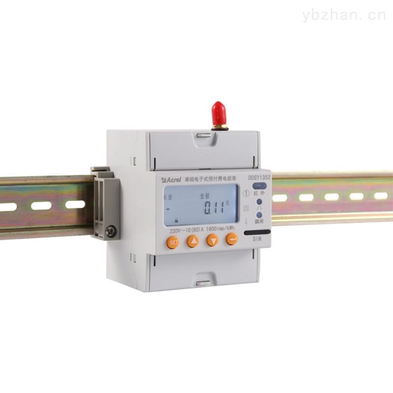 單相全電量測量導軌式電表4g無線