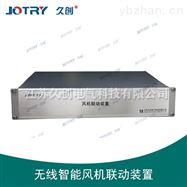 JC-FJ-ZN03无线智能风机联动装置