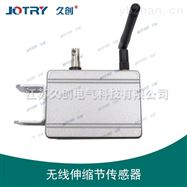 JC-OM700-EE无线伸缩节传感器