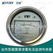JC-BDJ205/MOA-01远传型避雷器泄露电流监测传感器