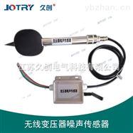 JC-ZS-ZN03B无线变压器噪声 传感器