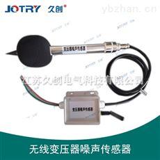 无线变压器噪声 传感器