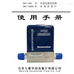 D07 -19七星华创质量流量控制器流量计
