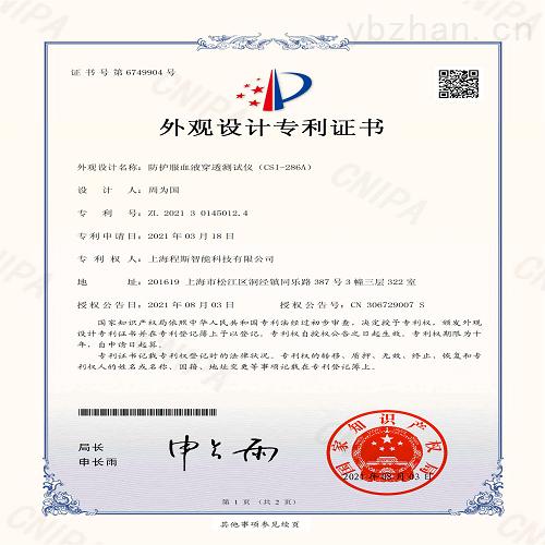 防护服血液穿透测试仪_00.png