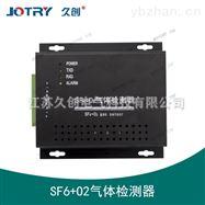 JC-DL/1-02SF6+O2气体检测器超声波