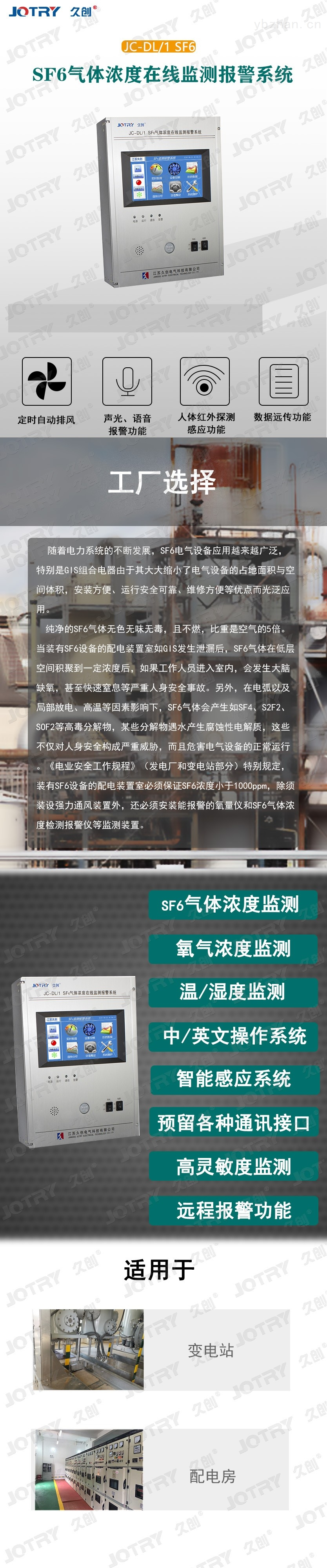 sf6营销网详情页.jpg