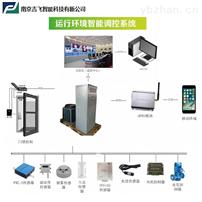 配电房运行环境智能调控系统