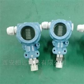 供应2088防爆扩散硅压力变送器厂家价格