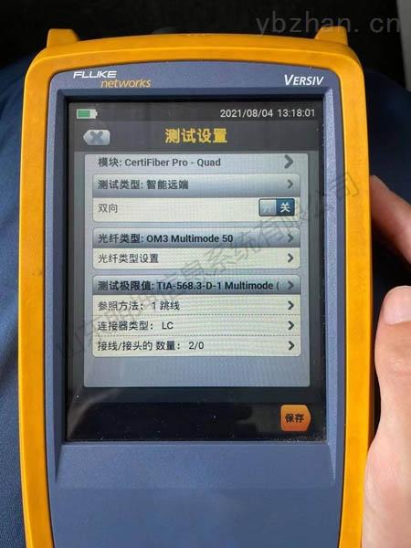 CFP设置光纤测试的极限值-5(水印).jpg