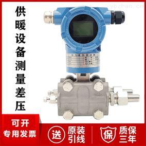 JC-3000-C-FBHT供暖设备压差仪表 智能差压变送器厂家价格