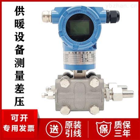 供暖设备压差仪表 智能差压变送器厂家价格