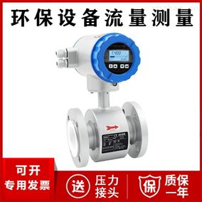 JC-LDG环保设备流量仪表 智能电磁流量计厂家价格