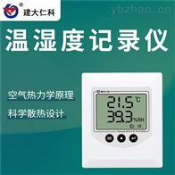 RS-WS-N01-5-LCD壁挂液晶显式型温湿度变送器传感器