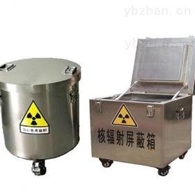 BN-Ph50防护放射物储存铅桶