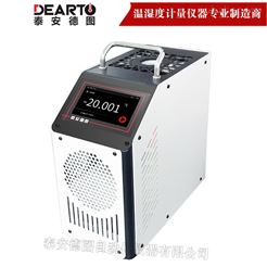 DTG-140低温便携式智能校准炉