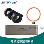 JC-OM400L电缆局放在线监测系统