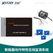 JC-OM700断路器动作特性在线监测系统