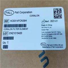 HC8314FCN39H颇尔滤芯常用型号