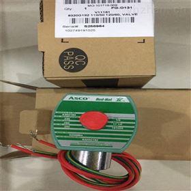 SCE272A007NV/ASCO低温液态用途电磁阀NFET8327B002