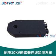 JC-OM200配电10KV避雷器在线监测系统