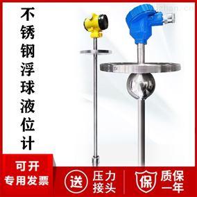 JC-UQK不锈钢浮球液位计厂家价格 304 316L