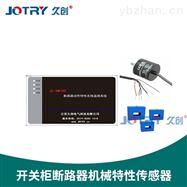 JC-OM700開關柜斷路器機械特性在線監測系統