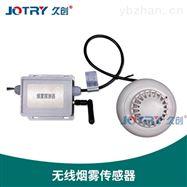 JC-YW-ZN03无线烟雾传感器