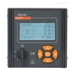 AEM72防竊電嵌入式三相多功能電度表開孔68mm