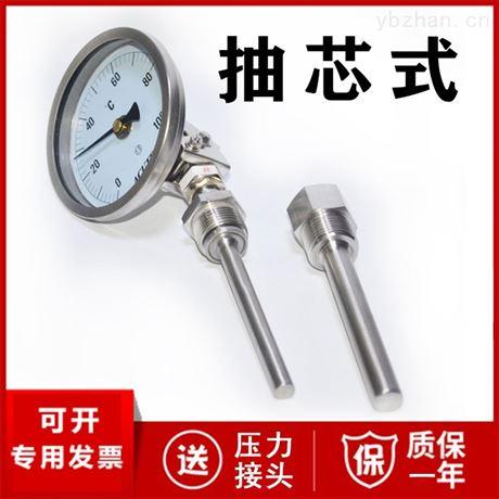 抽芯式双金属温度计厂家价格 带保护套管