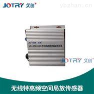 JC-OM400Q-01W无线特高频空间局放传感器