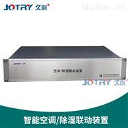 JC-CS-ZN01智能空调/除湿联动装置